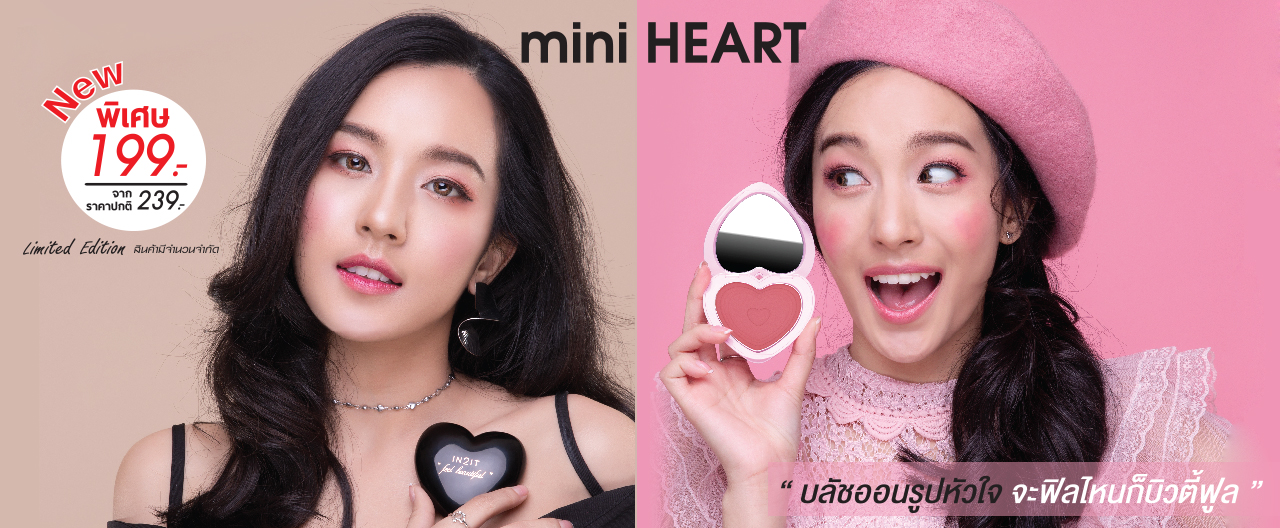 Mini Heart_TH