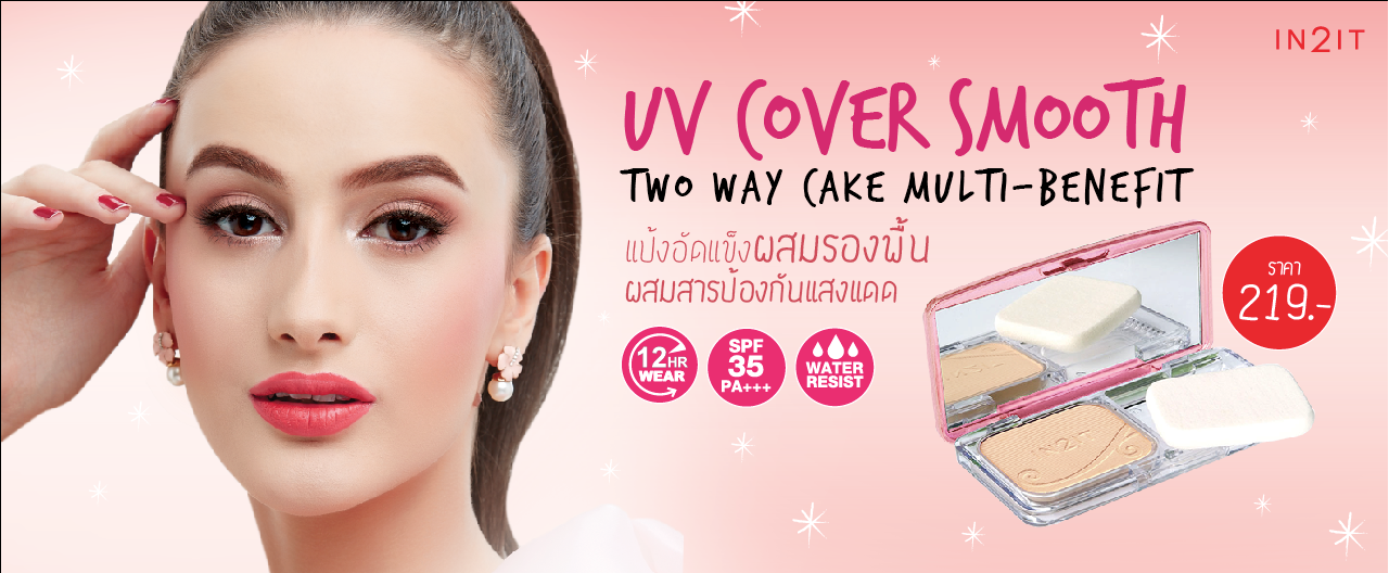 UV COVER SMOOTH MULTI-BENEFIT TWO WAY CAKE